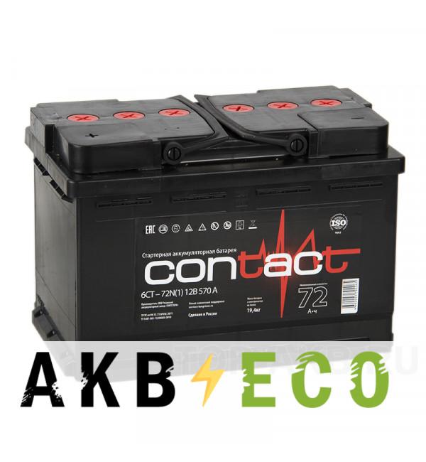 Автомобильный аккумулятор Contact 72L 570А 278x175x190