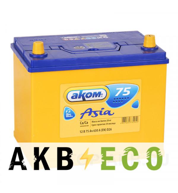 Автомобильный аккумулятор Аком Asia 75R 630A (260x173x225) 85D26L