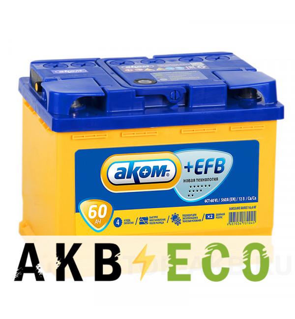 Автомобильный аккумулятор Аком+EFB 60R 580A (242x175x190) Start- Stop