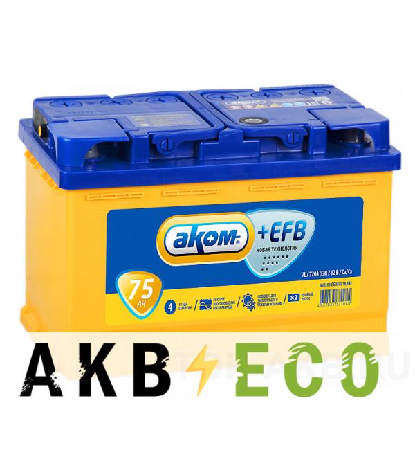 Автомобильный аккумулятор Аком+EFB 75R 720A (277x175x190) Start- Stop