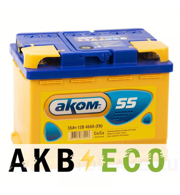 Автомобильный аккумулятор Аком 55L 460A (242x175x190)