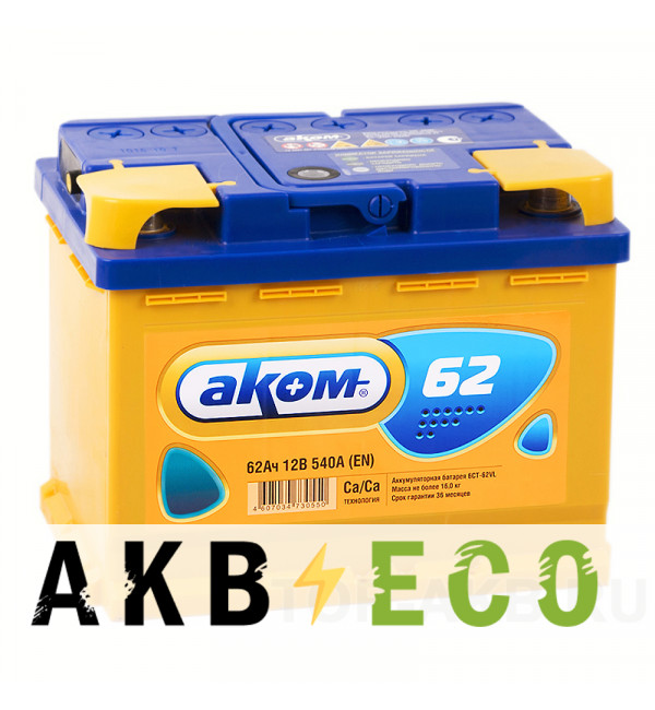 Автомобильный аккумулятор Аком 62L 540A (242x175x190)