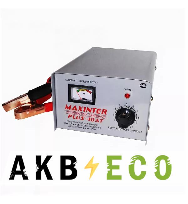 Зарядное устройство Maxinter Plus-10AT (Compact) 12В 10А